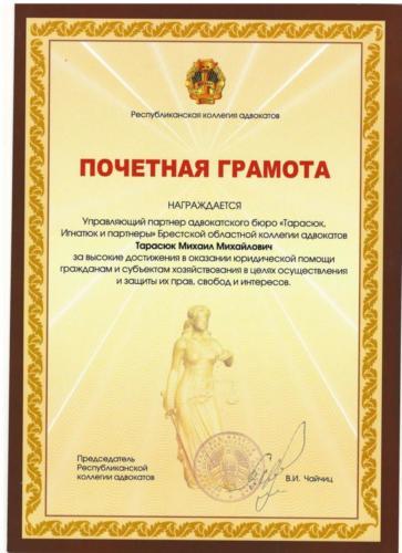 Почетная грамота за высокие достижения в оказании юридической помощи гражданам и субъектам хозяйствования в целях осуществления и защиты их прав, свобод и интересов