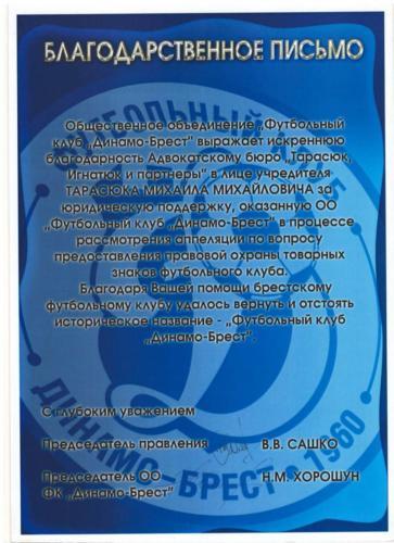 Благодарственное письмо от Общественного объединения «Футбольный клуб»Динамо-Брест» за юридическую поддержку в процессе рассмотрения апелляции по вопросу предоставления правовой охраны товарных знаков клуба.