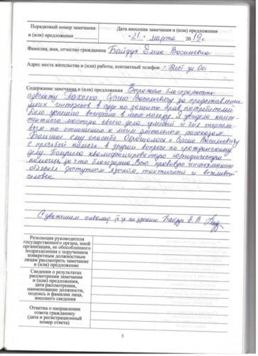 Благодарность квалифицированному адвокату Пахолко Сергею Васильевичу за представление интересов в суде по защите прав потребителей