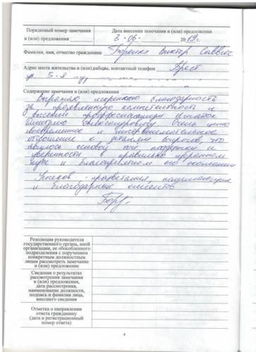 Благодарность компетентному адвокату Бреста Игнатюк Дмитрию Александровичу