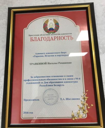 Благодарность от Брестской коллегии адвокатов Травкиной Наталье Романовне за добросовестное отношение к своим профессиональным обязанностям