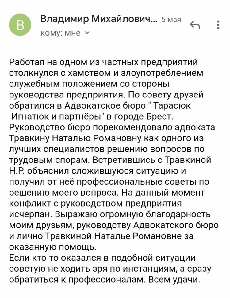 Отзыв о работе с адвокатом по трудовым спорам Травкиной Натальей Романовной.